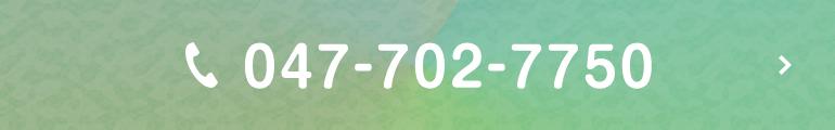 TEL.047-702-7750